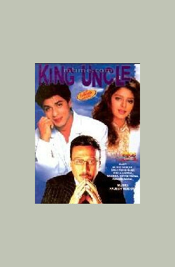 国王叔叔 King Uncle (1993)