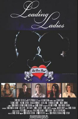 女主角 Leading Ladies