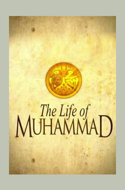 穆罕默德生平 The Life of Muhammad