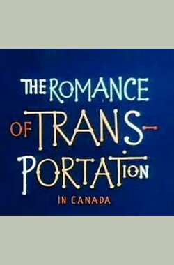 加拿大交通发展史 The Romance of Transportation in Canada (1952)