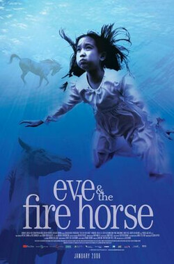 伊芙与火马 Eve and the Fire Horse (2005)
