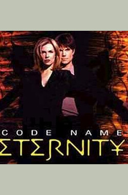 代号永恒 Code Name: Eternity (2004)