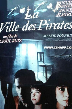 海盗城 La ville des pirates (1983)