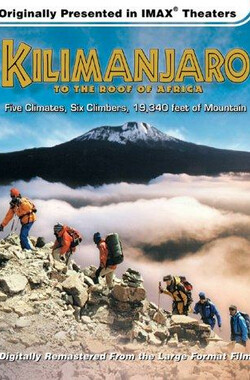 乞力马扎罗 Kilimanjaro: To the Roof of Africa (2002)