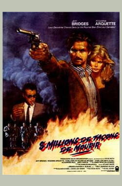 英雄胆 8 Million Ways to Die (1986)