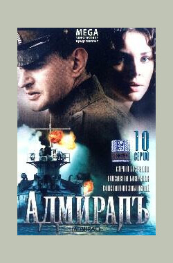 Admiral (2009)