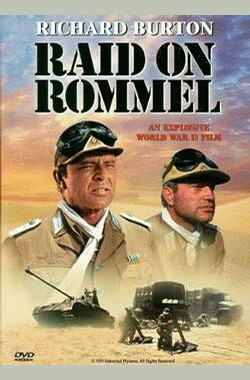 沙漠之狐隆美尔 Raid on Rommel (1971)