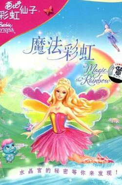 芭比梦幻仙境之魔法彩虹 Barbie Fairytopia: Magic of the Rainbow (2007)
