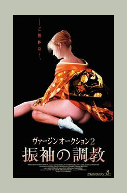 女体调教人2 School of Surrender (2005)