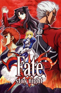 命运之夜 Fate/stay night (2006)