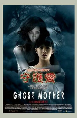 鬼妈 Ghost Mother (2007)