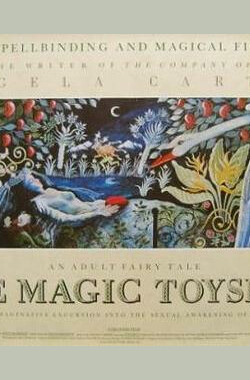 神奇的玩具店 The Magic Toyshop (1987)