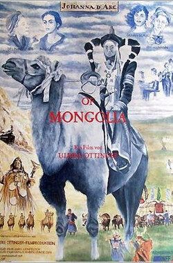 蒙古的圣女贞德 Johanna D'Arc of Mongolia (1989)