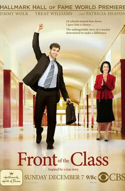 叫我第一名 Front of the Class (2008)