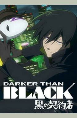 黑之契约者 DARKER THAN BLACK -黒の契約者- (2007)
