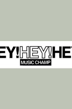 Hey! Hey! Hey! Music Champ (1994)