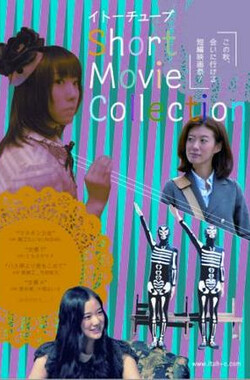 イトーチューブ Short Movie Collection (2011)