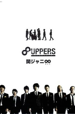 8UPPERS FEATURE MUSIC FILM (2010)