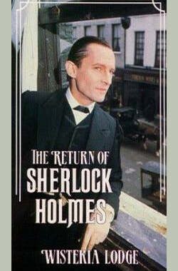 "维斯特里亚寓所 ""The Return of Sherlock Holmes"" Wisteria Lodge (1988)"