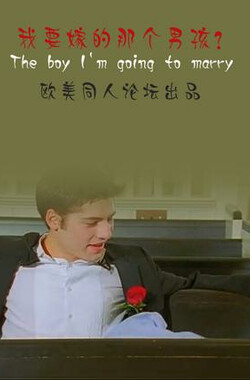 我要嫁的那个男孩 The Boy I'm Going to Marry (2002)