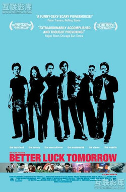 火爆麻吉 Better Luck Tomorrow (2002)