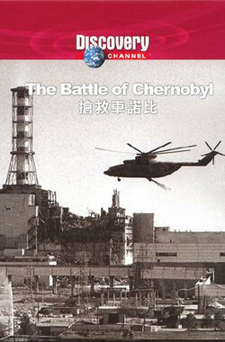 抢救切尔诺贝利 The Battle of Chernobyl (2006)