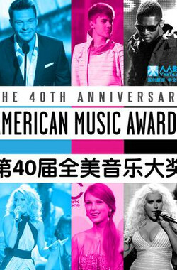 2012全美音乐大奖 2012 American Music Awards (2012)