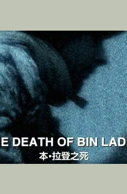 BBC 本拉登之死 BBC Panorama The Death of Bin Laden (2011)