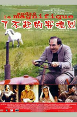 了不起的安德烈 Andre the Magnificent (2000)