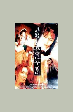 隔世琴缘 The Gingko Bed (1996)