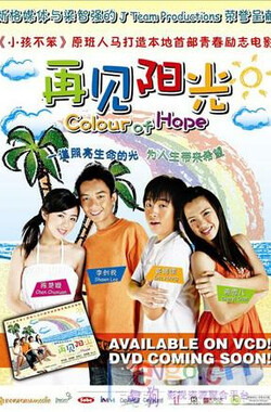再见阳光 colour of hope (2007)