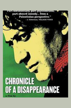 消失文明的编年史 Chronicle of a Disappearance (1996)