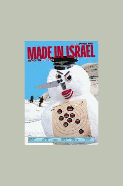 Made in Israel (2001)