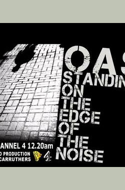 Oasis:standing on the edge of noise