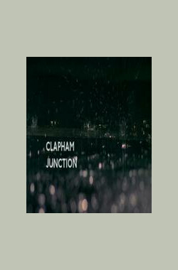 迷情站台 Clapham Junction (2007)