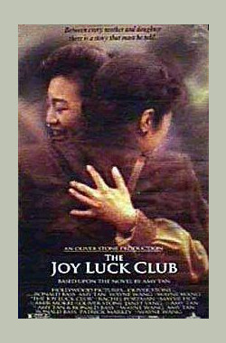 喜福会 The Joy Luck Club (1993)