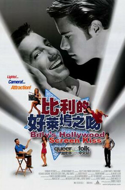 比利的好莱坞之吻 Billy's Hollywood Screen Kiss (1998)