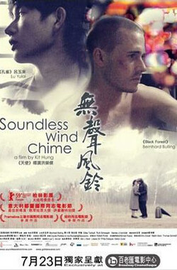 无声风铃 Soundless Wind Chime (2009)