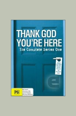 真人秀:你是主的恩赐澳洲版 Thank God You're Here (2007)