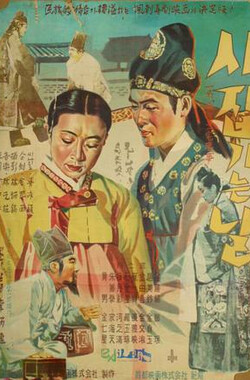 出嫁的日子 The Wedding Day (1956)