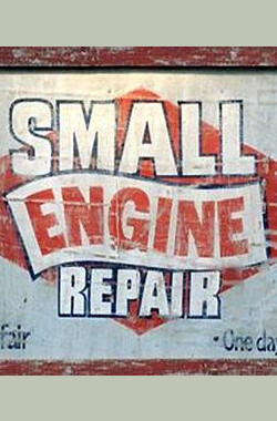 小汽车修理铺 Small Engine Repair (2006)