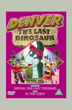 丹佛,最后的恐龙 Denver, the Last Dinosaur (1988)