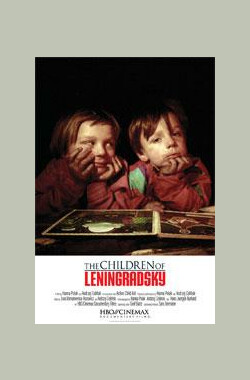 列宁格勒的孩子 The Children of Leningradsky (2005)