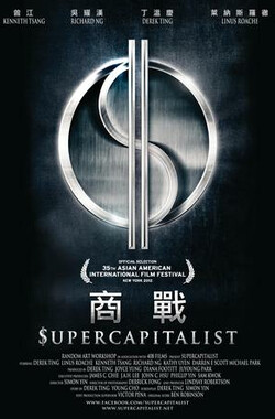 商战 Supercapitalist (2012)