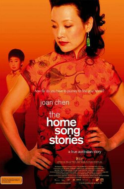 意 The Home Song Stories (2007)