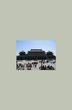 紫禁城 The Forbidden City (2009)
