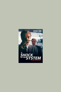 系统震撼 A Shock to the System (1990)