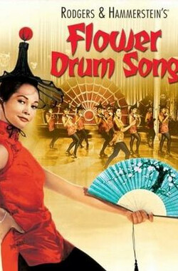 花鼓歌 Flower Drum Song (1961)