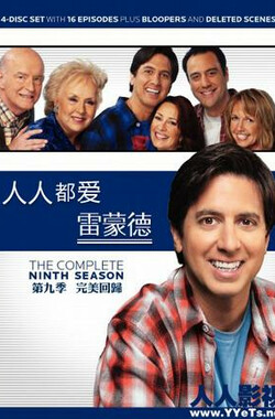 人人都爱雷蒙德: 最后的笑声 Everybody Loves Raymond: The Last Laugh (2005)