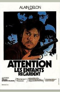 Attention, les enfants regardent/注意孩子们在看 (1978)
